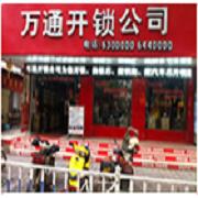 宜昌市万通开锁服务有限公司