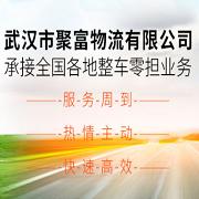 武汉市聚富物流有限公司