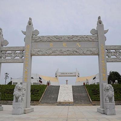百年祥和—九龙宫陵园