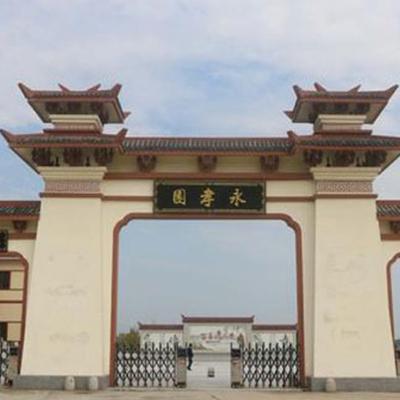 百年祥和—永孝陵园