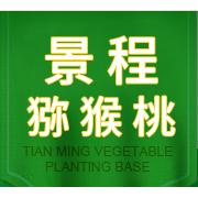 大悟县宣化店镇景程猕猴桃农民专业合作社