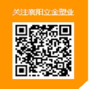 襄阳立金塑业有限公司