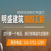 武汉明盛建筑工程技术有限公司