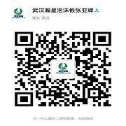 武汉瀚星保温材料有限公司