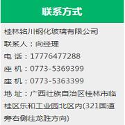 桂林铭川钢化玻璃有限公司